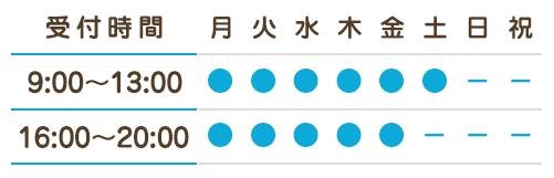 【平日】9:00~13:00 /16:00~20:00 【土曜】9:00~13:00