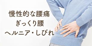 慢性的な腰痛、ぎっくり腰、ヘルニア、しびれ