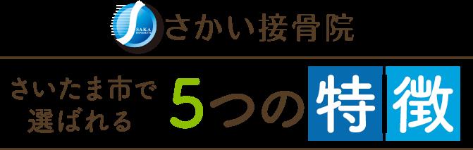 さいたま市で選ばれる5つの特徴